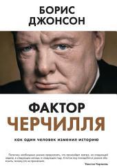 Фактор Черчилля.: Как один человек изменил историю