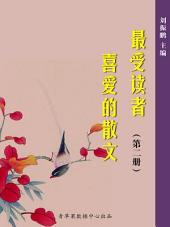 最受读者喜爱的散文(2册)(选题报告1)