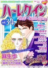 名作セレクション vol.34 (ハーレクイン)