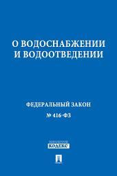 """ФЗ РФ """"О водоснабжении и водоотведении"""""""