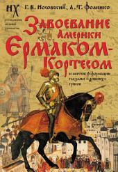 Завоевание Америки Ермаком-Кортесом и мятеж Реформации глазами «древних» греков