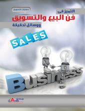 التميز في فن البيع و التسويق و وسائل تحقيقه