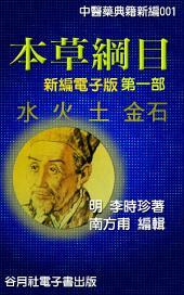 本草綱目新編第一部: 中醫藥第一書