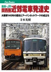 国鉄・JR 関西圏 近郊電車発達史