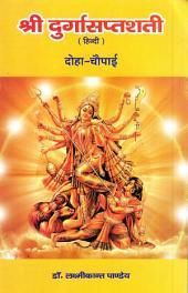 श्रीदुर्गासप्तशती (दोहा-चौपाई): SriDurgaSaptShati (Hindi Sahitya)