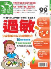 過敏,9成過敏可以從腸道根治: 早安健康2015年3月