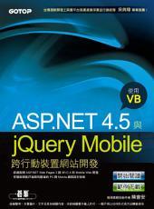 ASP.NET 4.5與jQuery Mobile跨行動裝置網站開發–使用VB (電子書)