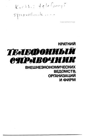 Kratki   telefonny   spravochnik vneshne  konomicheskikh vedomstv  organizat  si   i firm