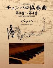 バッハ 名作曲楽譜シリーズ2 チェンバロ協奏曲 第3番〜第4番 BWV1054/BWV1055