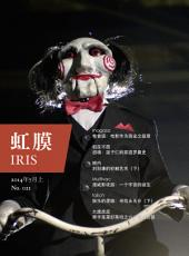 IRIS Jul.2014 Vol.1 (No.021): 第 21 期