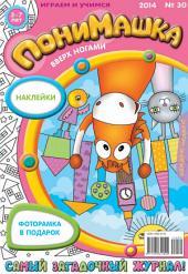 ПониМашка. Развлекательно-развивающий журнал. No30 (июль) 2014