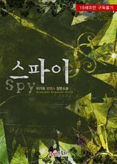 스파이 (Spy): 1권