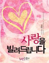 [세트] 사랑을 빌려드립니다 (전2권/완결)