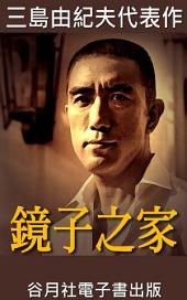 鏡子之家: 日本小說家大賞