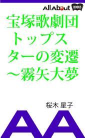 宝塚歌劇団トップスターの変遷~霧矢大夢
