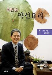 최만순 약선요리_2017년 1월 약선