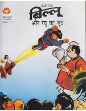 Billoo Raghu Ka Suit Hindi