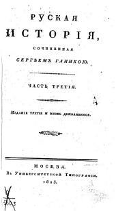 Руская история: Часть третия