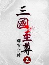 三國至尊(5)【原創小說】