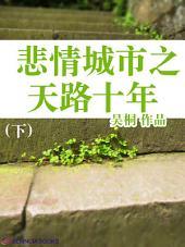 悲情城市之天路十年(下)