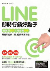 Line即時行銷好點子: 認識到認同、消息轉消費,最有效的依「賴」行銷手法攻略