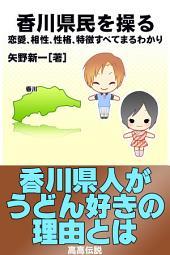 香川県民を操る: 恋愛、相性、性格、特徴すべてまるわかり