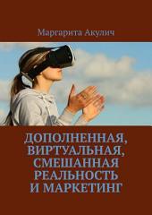 Дополненная, виртуальная, смешанная реальность и маркетинг
