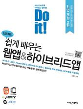 Do it! 입문자도 쉽게 배우는 웹앱&하이브리드앱