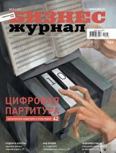 Бизнес-журнал, 2015/06-07: Ставропольский край