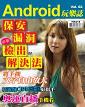 Android 玩樂誌 Vol.62