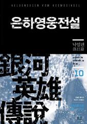 은하영웅전설 10 - 낙일편 (완결): 1권