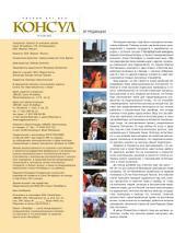 Журнал «Консул» No 4 (35) 2013