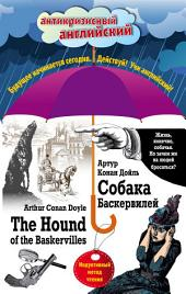 Собака Баскервилей / The Hound of the Baskervilles. Индуктивный метод чтения