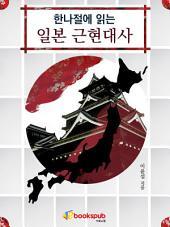 한나절에 읽는 일본 근현대사