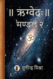 Rig Veda Mandal 2: ऋग्वेदः मण्डल २