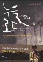 (KBS 특별기획 다큐멘터리) 누들로드
