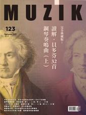完全典藏版 讀解.貝多芬32首鋼琴奏鳴曲(上)