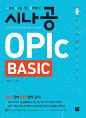 시나공 OPIc BASIC