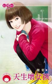 天生壞女孩: 禾馬文化紅櫻桃系列676