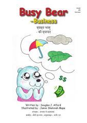 व्यस्त भालू Busy Bear HINDI Version: - की व्यापार - Business