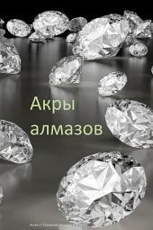 Acres of Diamonds, Russian edition