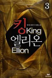 킹 엘리온 3