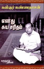 Kannadasanin Enathu Suya Saritham: கவிஞர் கண்ணதாசனின் எனது சுயசரிதம்