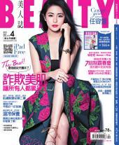 BEAUTY美人誌NO.173 (2015年4月號): The Best! 詐欺美肌 讓所有人都驚呆了