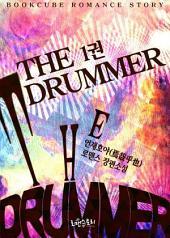 드러머 (The drummer) 1