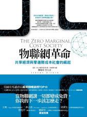 物聯網革命: 共享經濟與零邊際成本社會的崛起