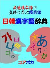 日韓漢字語辞典: 共通漢字語で気軽に学ぶ韓国語