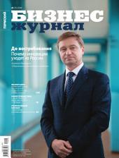 Бизнес-журнал, 2014/09: Пермский край