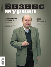 Бизнес-журнал, 2012/12: Республика Башкортостан