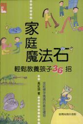 家庭魔法石─輕鬆教養孩子36招